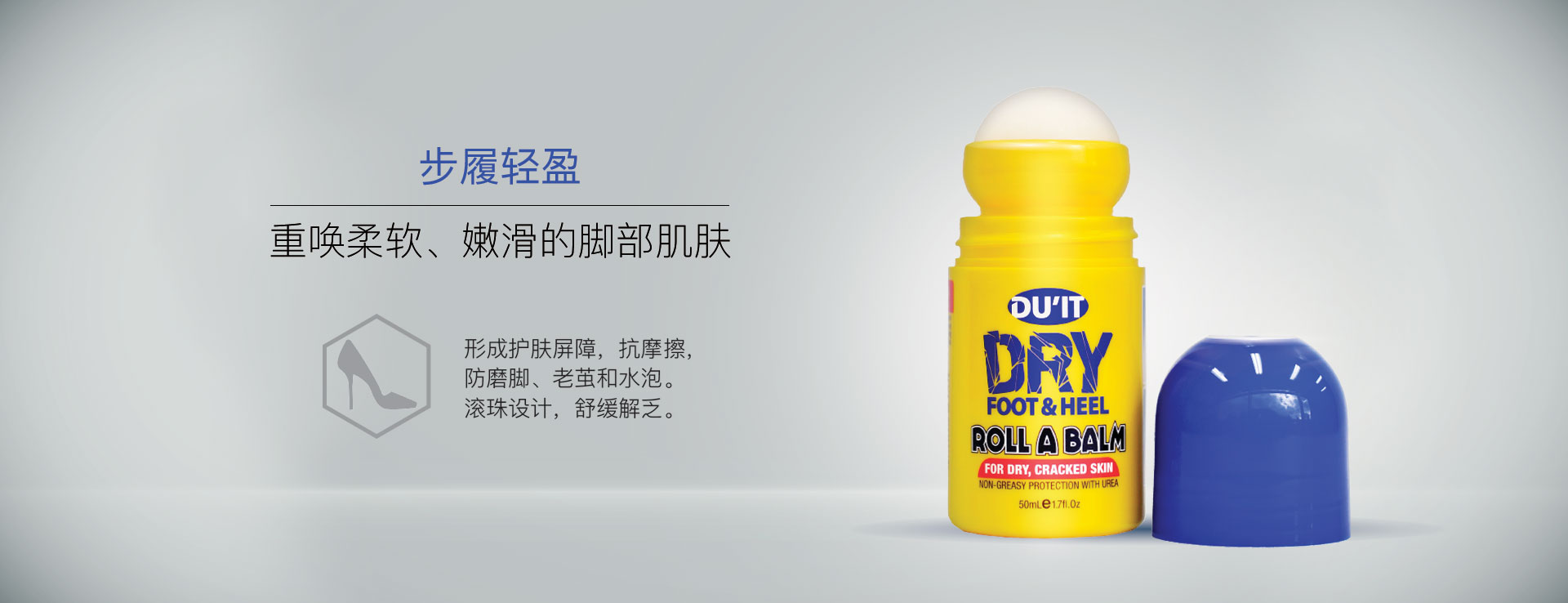 DUIT经典润燥系列,DUIT产品大全